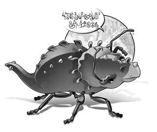 Ilustración tricerachinche